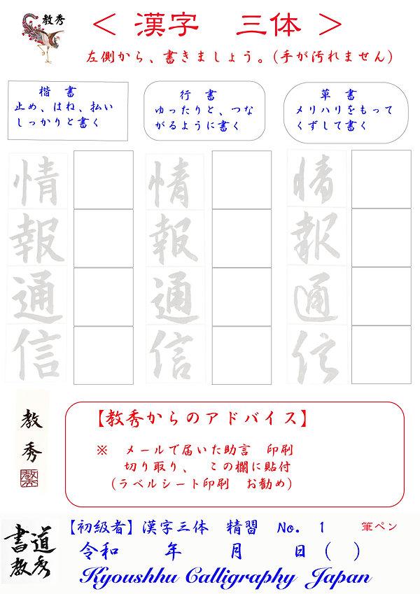 漢字三体 練習用 No.1.jpg