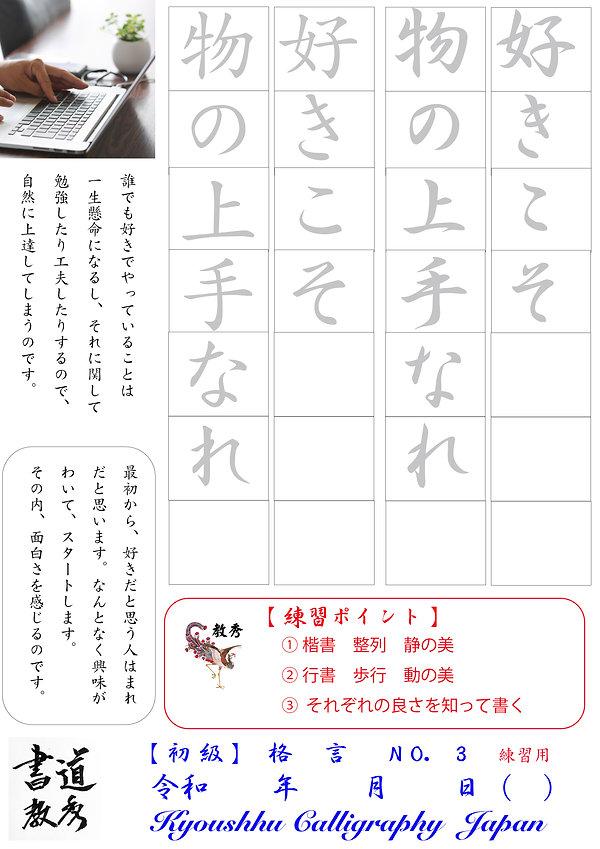 格言3 .jpg