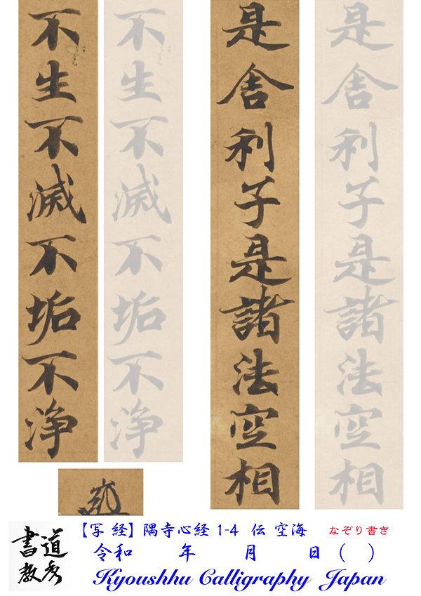 写経 隅寺心経 伝空海 1- 4.jpg