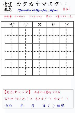 カタカナ    3.jpg