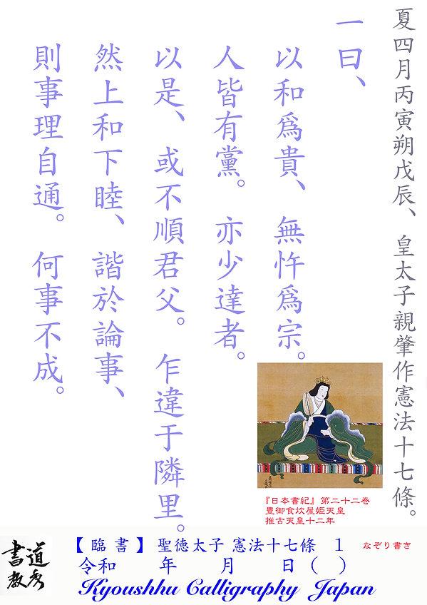 十七条の憲法 1.jpg