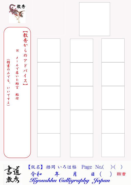 千字文 梧岡いろは帖  基本用紙 .jpg