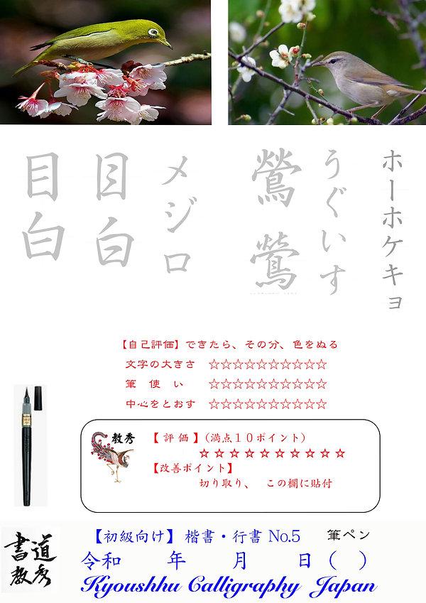 くずし字5.jpg