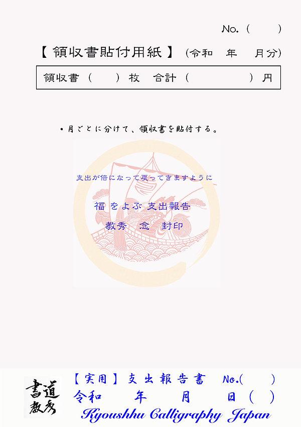 家計簿 2 .jpg