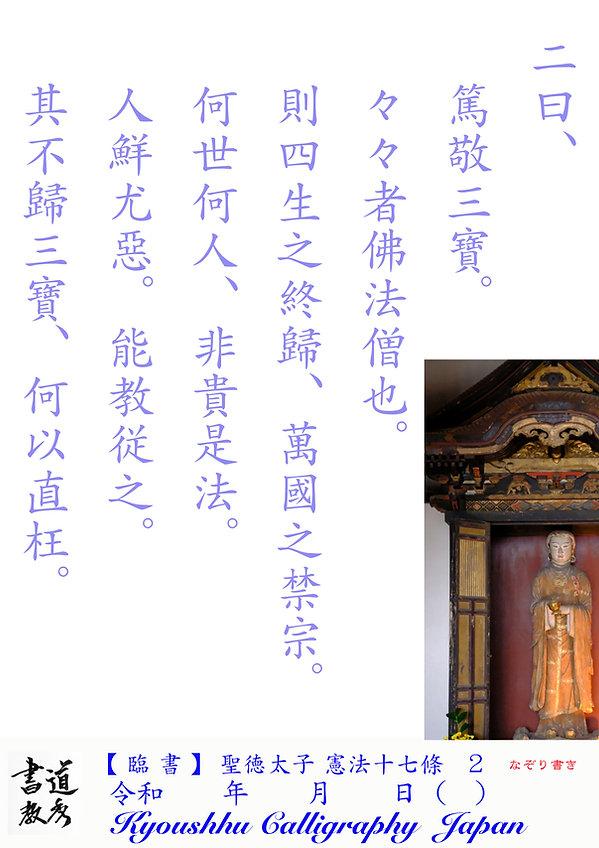 十七条の憲法 2.jpg
