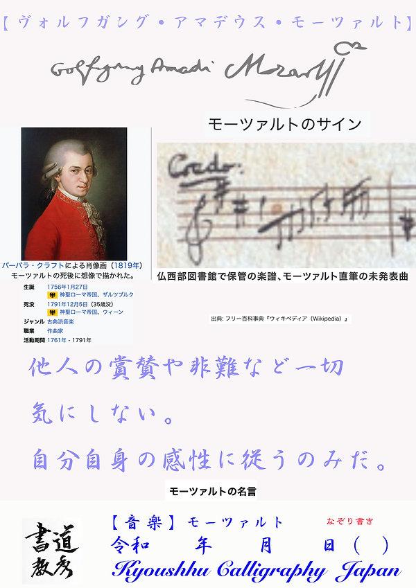 音楽  モーツァルト.jpg