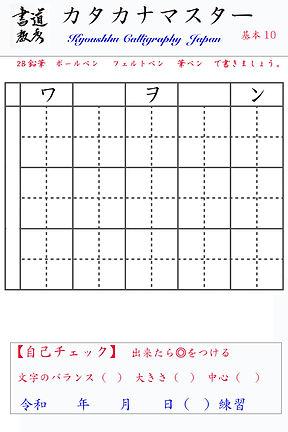 カタカナ    10.jpg