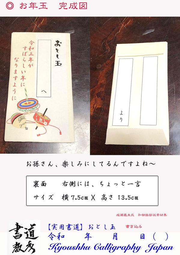 実用書道 おとし玉完成図 .jpg