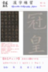 漢字    14.jpg