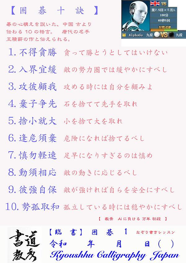 臨書 囲碁十訣.jpg