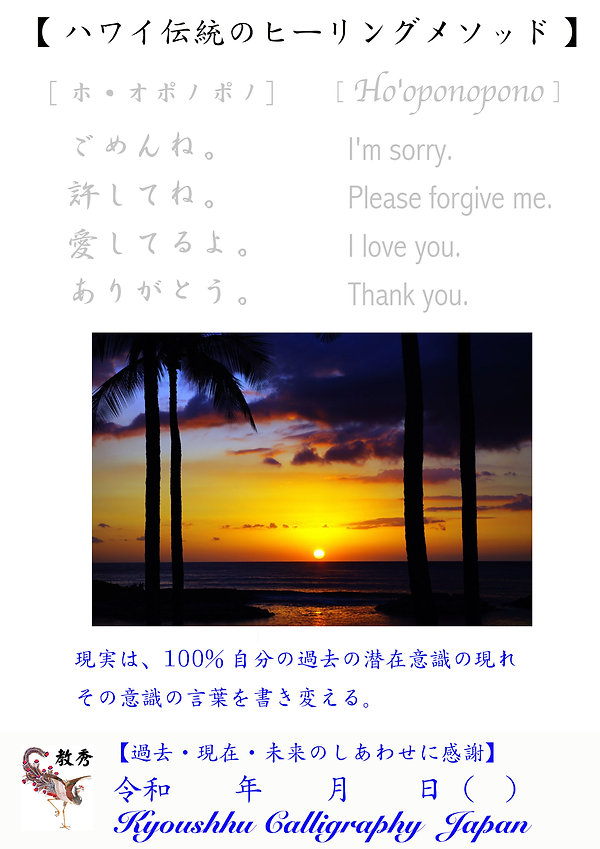 ハワイ伝統ヒーリング.jpg