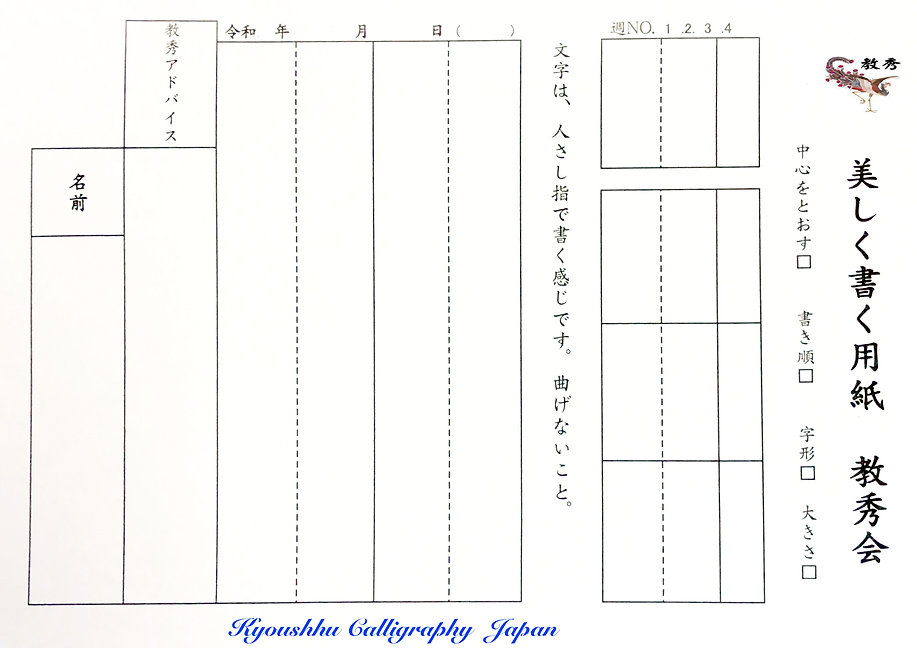 教秀会用紙 1のコピー.jpg