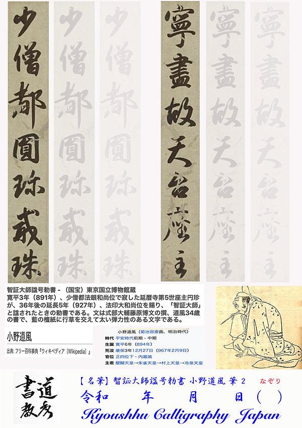 名筆 小野道風 3 .jpg