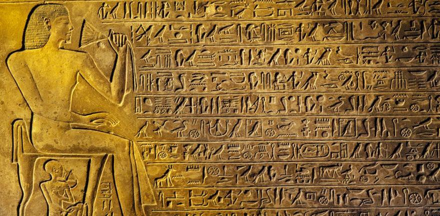 hieroglyphics-wall.jpg