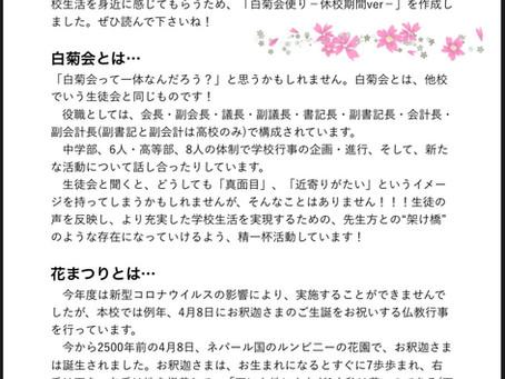 白菊会活動①