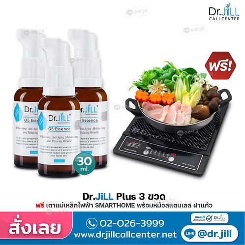 โปร Dr.JiLL Plus 30ml. 3 ขวด + เตาแม่เหล็กไฟฟ้า