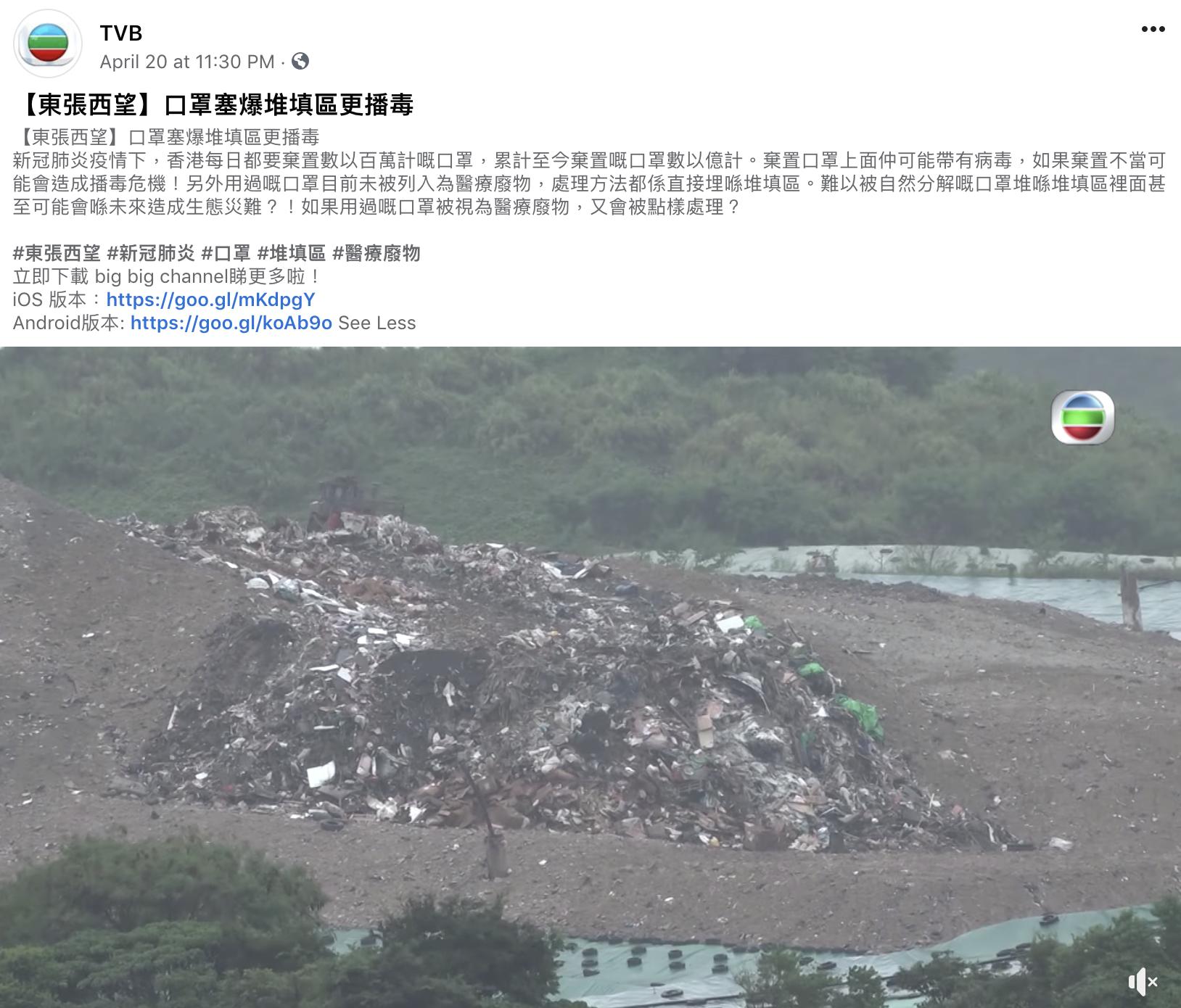 TVB / 東張西望 -  April 20, 2020