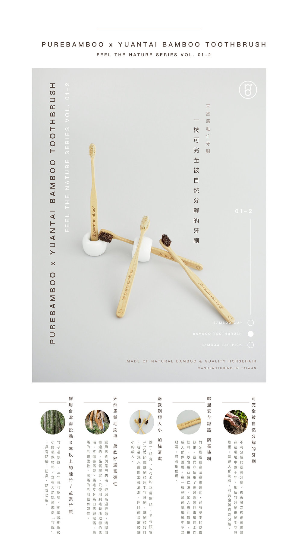 PureBamboo_Bamboo Toothbrush-1.jpg