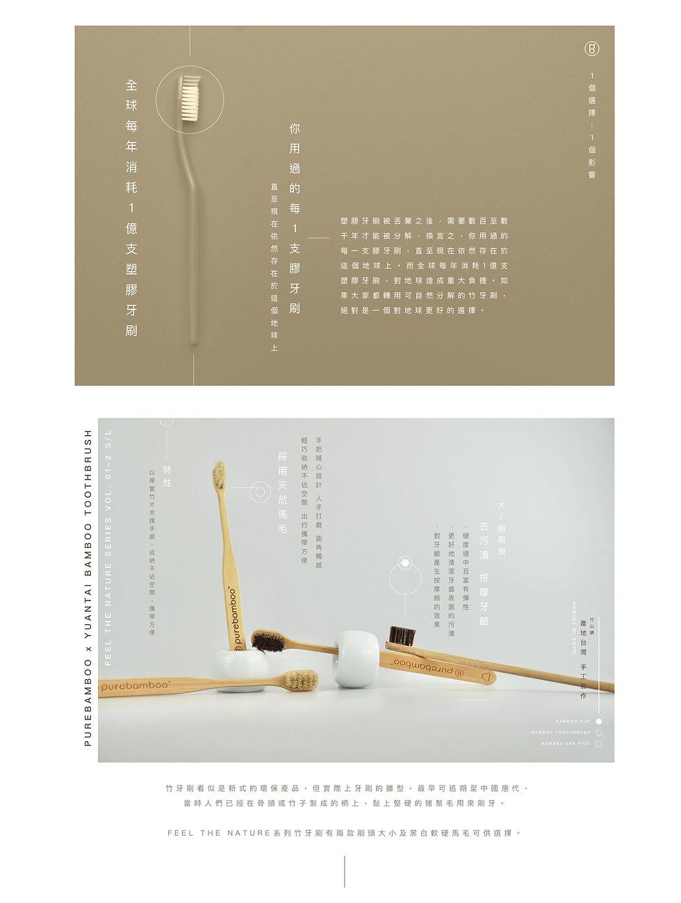PureBamboo_Bamboo Toothbrush-2.jpg
