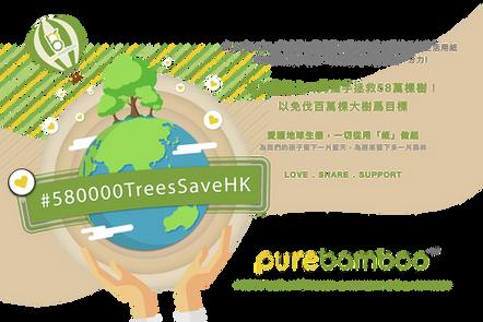 以拯救百萬棵樹為目標