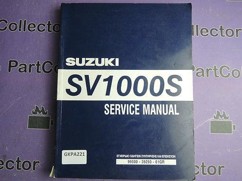 2003 SUZUKI SV 1000S SERVICE MANUAL 99500-39250-01GREEK