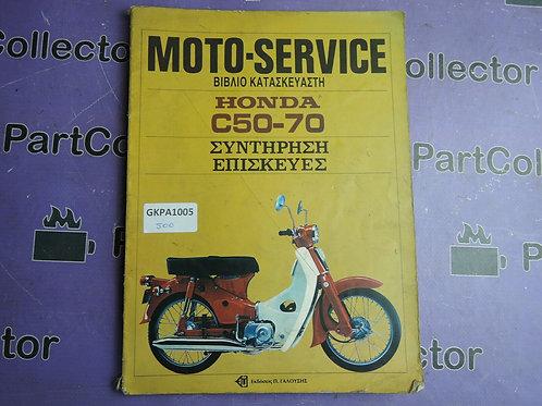 1982 HONDA C50-70 BOOK SERVICE MANUAL