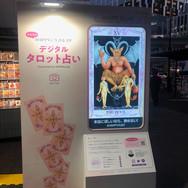 渋谷ヒカリエHAPPY HUNT(イベント用タロットカード)