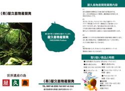 屋久島物産1.jpg