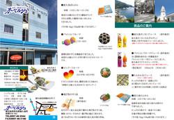 屋久島物産2.jpg