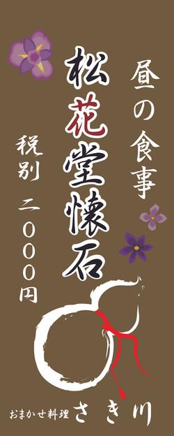 2010.10.18 さき川横断幕のコピー