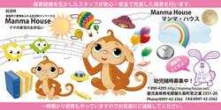マンマハウス看板aiのコピー.jpg