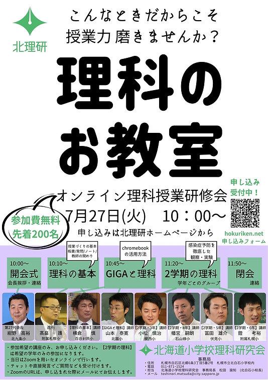 理科のお教室 (1).jpg