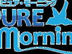 【ラジオ出演】2021/9/22 エフエム山口 「PURE Morning」
