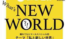 4/28(火)20:30〜シリーズ企画「around me 私と世界」離れてもヒマールスペシャル回 テーマ『私と新しい世界』