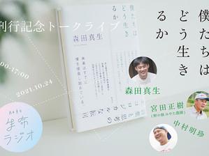 森田真生さんから刊行記念トークライブについてメッセージをいただきました