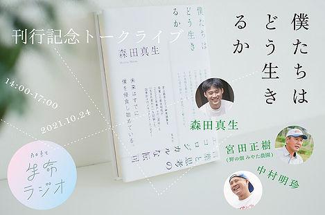 刊行記念トークライブリサイズ.jpf