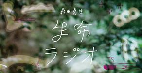 【受付中 生命ラジオ 11月】2020