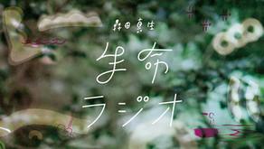 【受付中 生命ラジオ 12月】2020