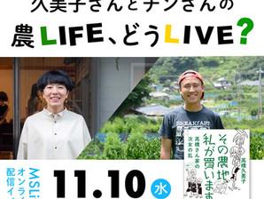 11/10(水) 久美子さんとチンさんの「農LIFE、どうLIVE?」~『その農地、私が買います』刊行記念!