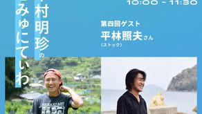 2/24(日)「中村明珍のこみゅにてぃわ」第4回