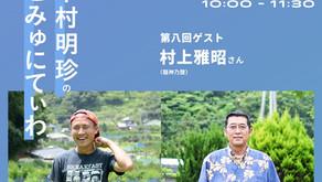6/27(日)配信!MSマルシェ「中村明珍のこみゅにてぃわ」第8回