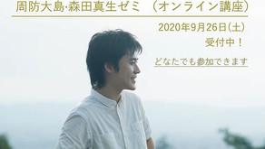 【受付中 森田真生ゼミ オンライン講座】2020/09/26(土)