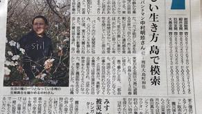 【掲載情報】3月10日発売 中国新聞