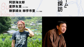 7/29(木)渋谷区伝承ホール 出版記念トーク チケット発売中!