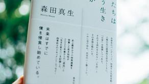 「生命ラジオ」×『僕たちはどう生きるか』刊行記念トークライブ(オンライン)10/24決定!