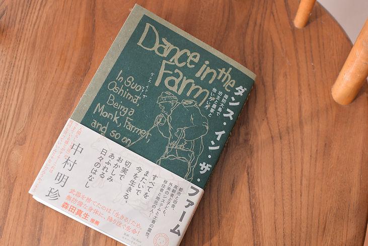 ダンスインザファーム書籍-8.jpg