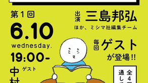 6/9(水) 生配信!「ちゃぶ台編集室」