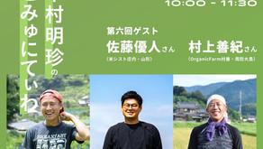 4/25(日)配信!MSマルシェ「中村明珍のこみゅにてぃわ」第6回 決定!