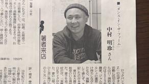 【掲載情報】2021年6月20日 読売新聞朝刊