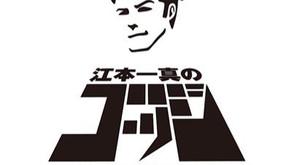 【ラジオ出演】江本一真のゴッジ(広島FM)8/12(水)
